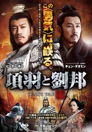 項羽と劉邦 《ノーカット完全版》3 楚漢の激突&最後の戦い篇セット