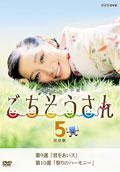 連続テレビ小説 ごちそうさん 完全版 5