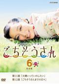 連続テレビ小説 ごちそうさん 完全版 6