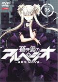 蒼き鋼のアルペジオ -ARS NOVA- 第5巻