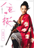 NHK大河ドラマ 八重の桜 総集編 1