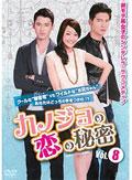 カノジョの恋の秘密 <台湾オリジナル放送版> Vol.8