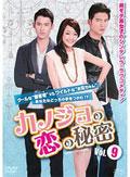 カノジョの恋の秘密 <台湾オリジナル放送版> Vol.9