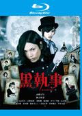 【Blu-ray】黒執事