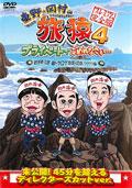 東野・岡村の旅猿4 プライベートでごめんなさい… 岩手県・久慈 朝ドラロケ地巡りの旅 ワクワク編 プレミアム完全版