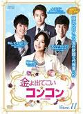金よ出てこい☆コンコン <テレビ放送版> Vol.11