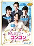 金よ出てこい☆コンコン <テレビ放送版> Vol.13