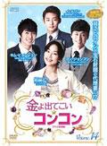 金よ出てこい☆コンコン <テレビ放送版> Vol.14