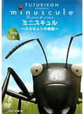 ミニスキュル 〜小さなムシの物語〜 3