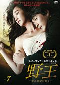 野王〜愛と欲望の果て〜 Vol.7