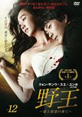 野王〜愛と欲望の果て〜 Vol.12