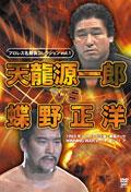 プロレス名勝負コレクション vol.1 天龍源一郎 vs 蝶野正洋