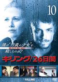 キリング/26日間 10