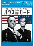 【Blu-ray】ハウス・オブ・カード 野望の階段 SEASON 1 Vol.2