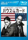 【Blu-ray】ハウス・オブ・カード 野望の階段 SEASON 1 Vol.3