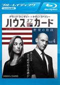 【Blu-ray】ハウス・オブ・カード 野望の階段 SEASON 1 Vol.4
