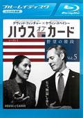 【Blu-ray】ハウス・オブ・カード 野望の階段 SEASON 1 Vol.5