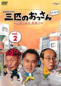 三匹のおっさん 〜正義の味方、見参!!〜 vol.2
