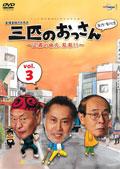 三匹のおっさん 〜正義の味方、見参!!〜 vol.3
