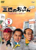 三匹のおっさん 〜正義の味方、見参!!〜 vol.5