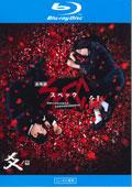 【Blu-ray】劇場版 SPEC〜結〜 爻ノ篇
