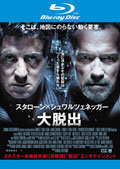 【Blu-ray】大脱出