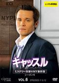 キャッスル/ミステリー作家のNY事件簿 シーズン4 Vol.6