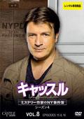 キャッスル/ミステリー作家のNY事件簿 シーズン4 Vol.8