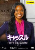 キャッスル/ミステリー作家のNY事件簿 シーズン4 Vol.11