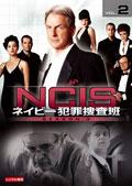 NCIS ネイビー犯罪捜査班 シーズン3 vol.2