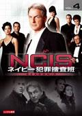 NCIS ネイビー犯罪捜査班 シーズン3 vol.4