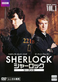 SHERLOCK/シャーロック シーズン3 Vol.1