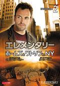 エレメンタリー ホームズ&ワトソン in NY vol.2