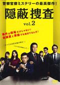隠蔽捜査 vol.2
