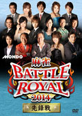 麻雀BATTLE ROYAL 2014 〜先鋒戦〜