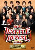 麻雀BATTLE ROYAL 2014 〜次鋒戦〜