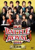 麻雀BATTLE ROYAL 2014 〜大将戦〜