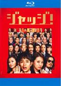 【Blu-ray】ジャッジ!