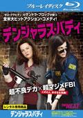 【Blu-ray】デンジャラス・バディ