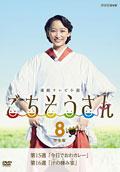 連続テレビ小説 ごちそうさん 完全版 8