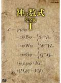 神の数式 完全版 I