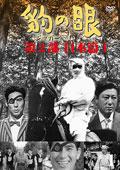 豹(ジャガー)の眼/第2部 日本篇I DISC1