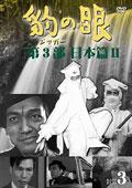 豹(ジャガー)の眼/第3部 日本篇II DISC3