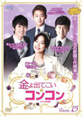 金よ出てこい☆コンコン <テレビ放送版> Vol.15