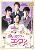 金よ出てこい☆コンコン <テレビ放送版> Vol.16