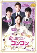 金よ出てこい☆コンコン <テレビ放送版> Vol.18