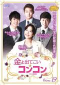 金よ出てこい☆コンコン <テレビ放送版> Vol.19