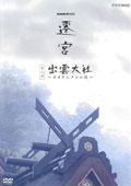 NHKスペシャル 遷宮 第2回 出雲大社 〜オオクニヌシの謎〜