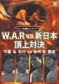 プロレス名勝負コレクション vol.3 W.A.R vs 新日本 頂上対決 天龍&石川 vs 長州&橋本