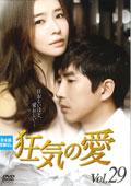 狂気の愛 Vol.29